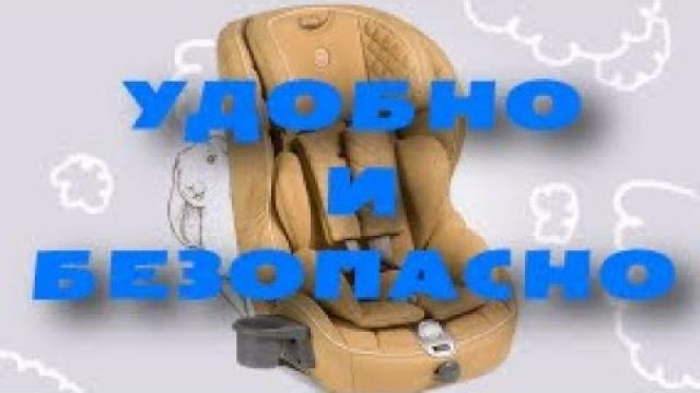 Embedded thumbnail for Видео-обзор автокресла Happy Baby Mustang Isofix